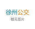 徐州欧宝体育app新增8条大站快车