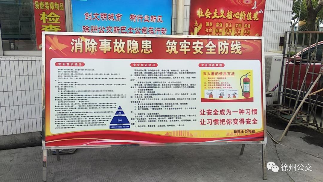 公jiao集团2020年安全生产月活动拉kaiweimu