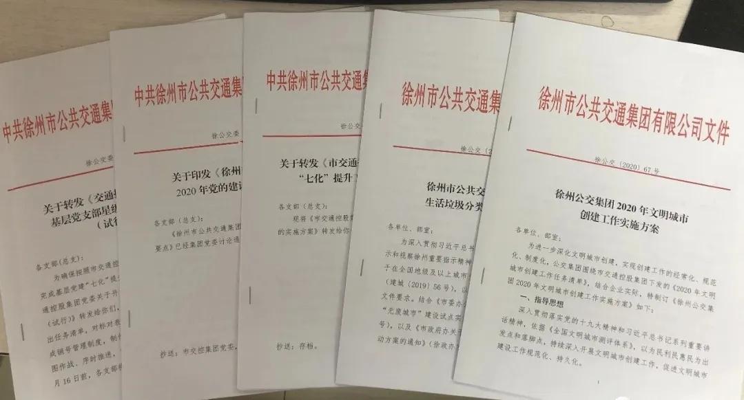 """公jiao集团fa挥党zu织引擎作用,强li推进""""双创""""ying""""da考"""""""