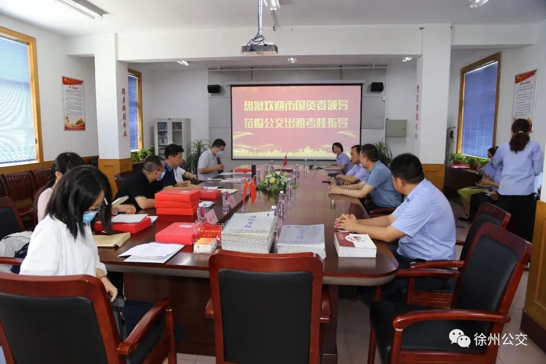 市国资委星级支部示范点考核zulilin公jiao出租、zhaotong公si考核指dao