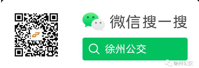 徐zhou公jiao面向全市征集公jiao线路地铁接驳优化yi见