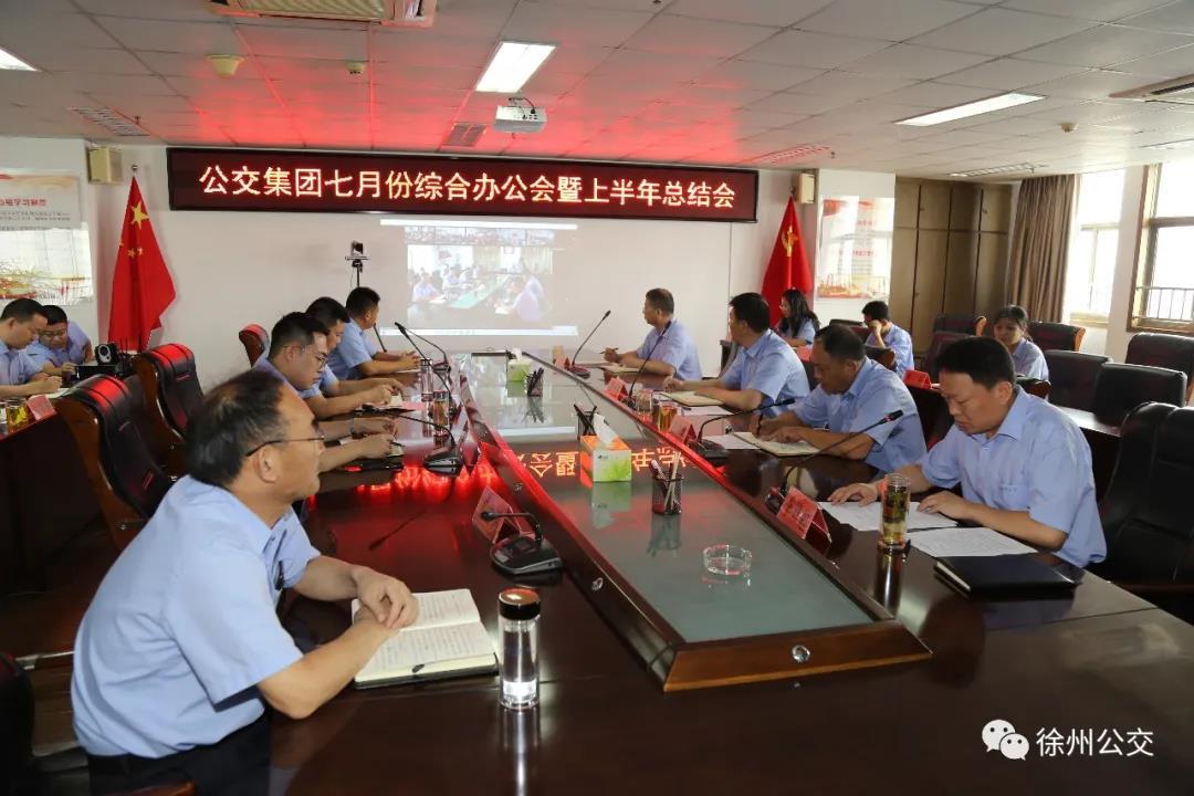 公jiao集团召kai上半年总jie下半年部署会
