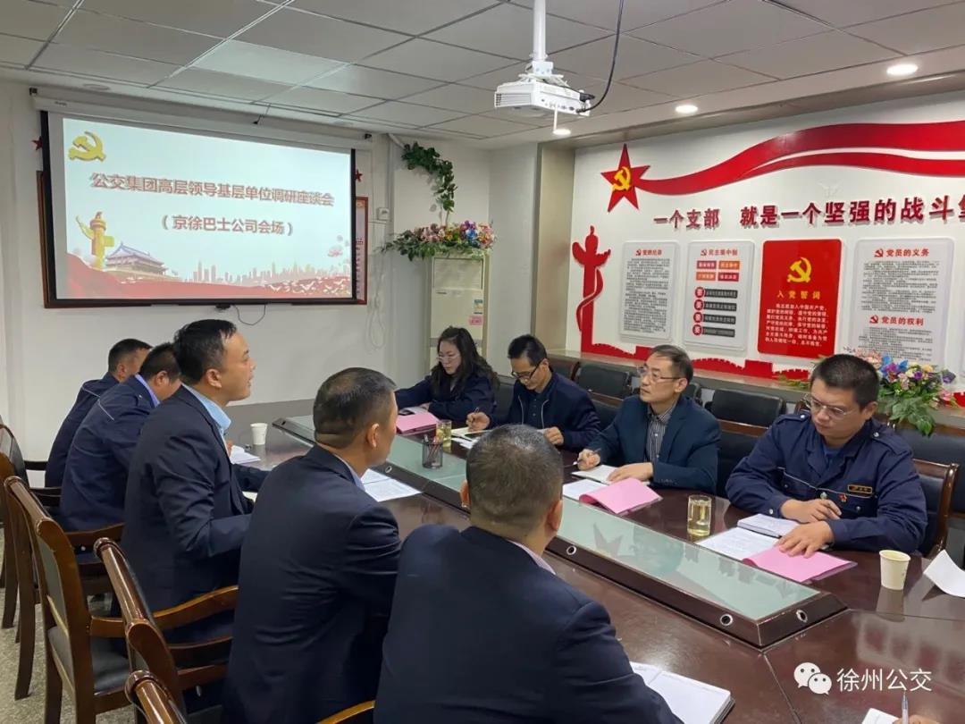 高书记到京徐巴士公司开展调研座谈