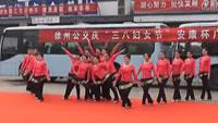 三八妇女节广场舞表演赛之贾汪公司代表队